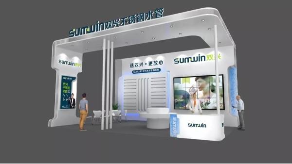 展会预告 | 双兴不锈钢水管邀您相约2021第三届长江水博会