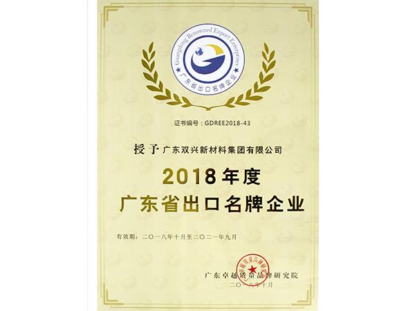 双兴-广东省出口名牌企业