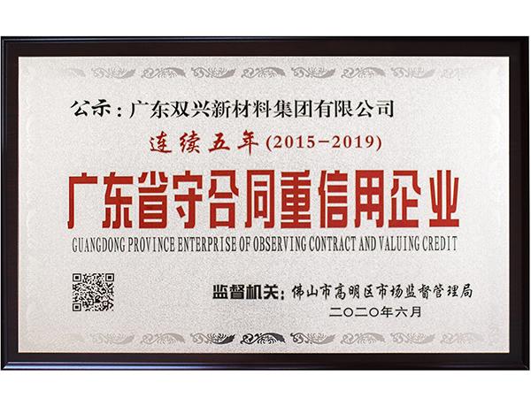 双兴-守合同重信用企业证书