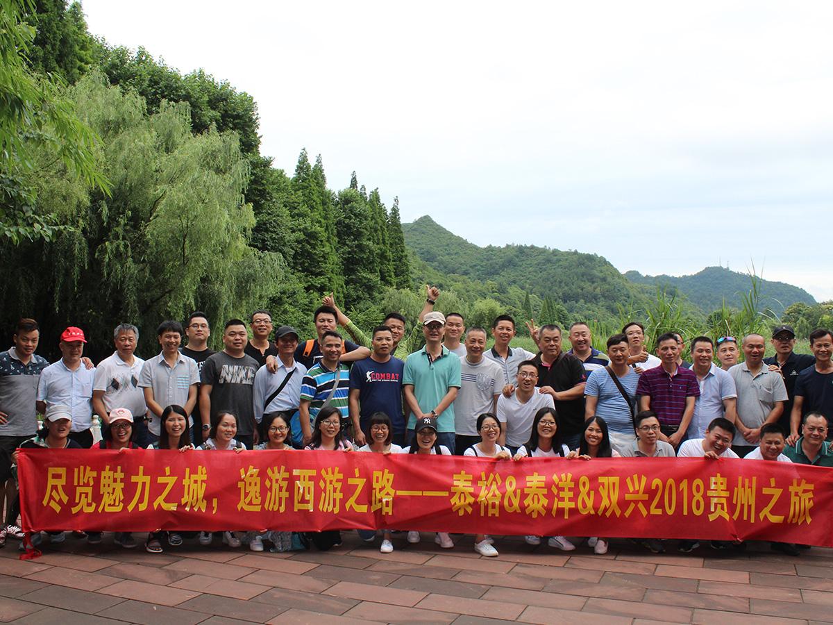 2018年员工旅游