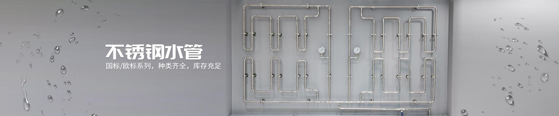 双兴-不锈钢水管