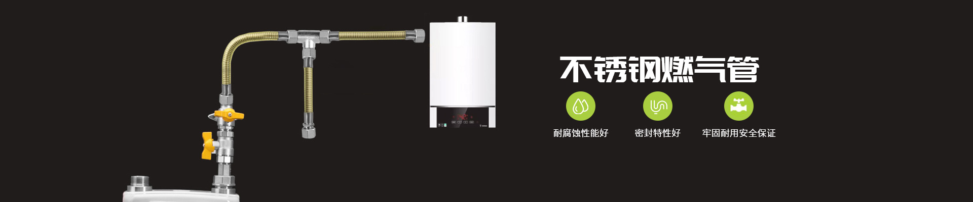 双兴-不锈钢燃气管