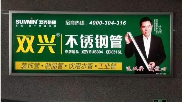 双兴不锈钢管品牌宣传上线厦深线,泸广线