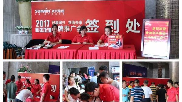 双兴不锈钢管厂家品牌推广-琼海站圆满举行