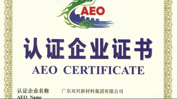 双兴不锈钢管工厂成功晋升为海关AEO认证企业