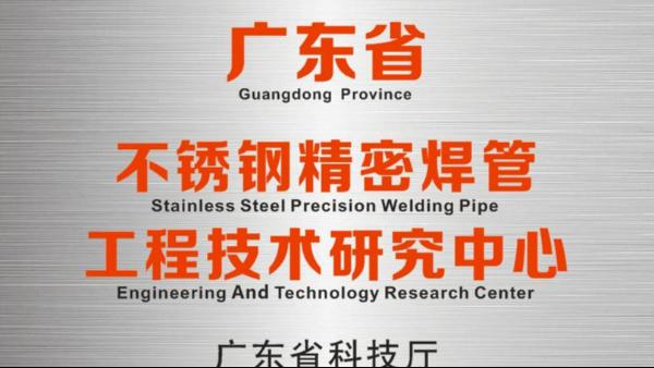 """双兴研发中心被认定为""""广东省不锈钢精密焊管工程技术研究中心"""""""